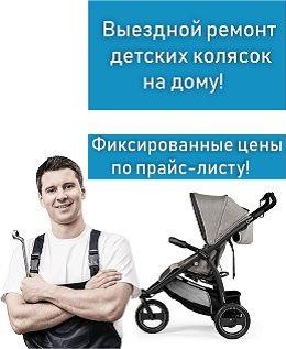 выездной ремонт детских колясок на дому