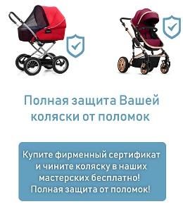 гарантийный ремонт детских колясок
