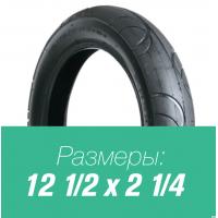 Покрышка диаметр 12 дюймов 12 1/2x2 1/4 (57-203) (Протектор полукруги)