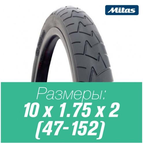 Покрышка 10 дюймов Rubena /Mitas (10x1.75x2 Comfort 47-152)