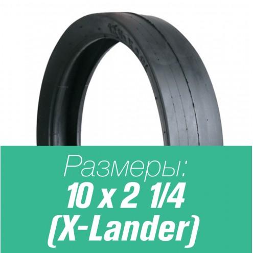 Покрышка 10х2 1/4 X-lander