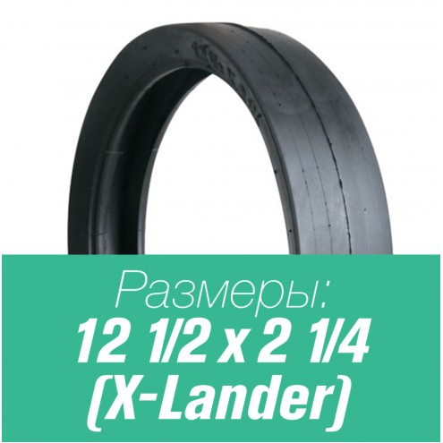 Покрышка 12 1/2х2 1/4 X-lander