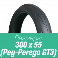 Покрышка 12 дюймов  (300-55) для Peg Perego GT3