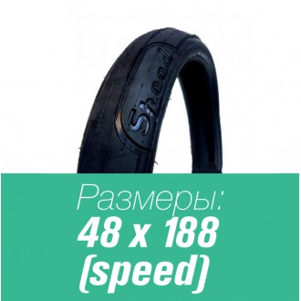 Покрышка Speed диаметр 10 дюймов (48х188 низкопрофильная)