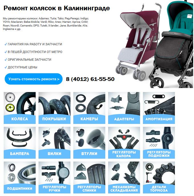 Ремонт детских колясок (Калининград)