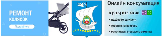 ремонт детских колясок в Калининграде