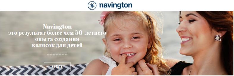 запчасти Navington