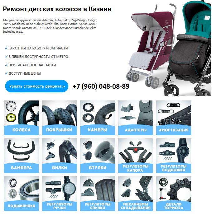 Ремонт детских колясок в городе Казань