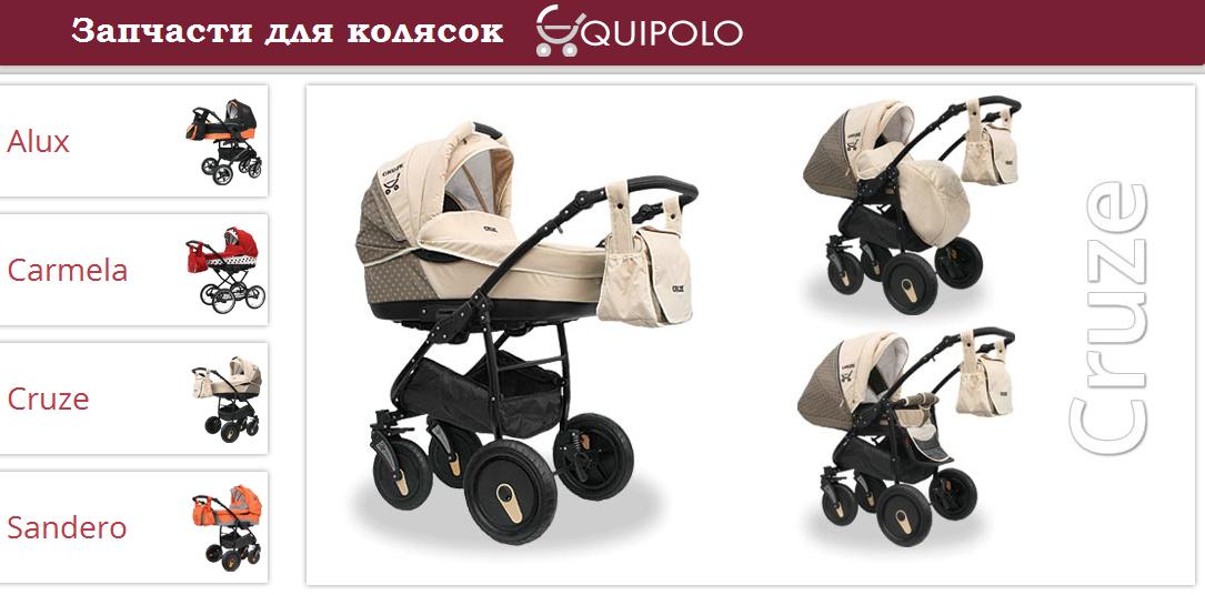 фото запчастей для коляски quipolo