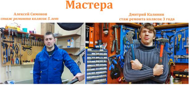 фото мастеров по ремонту колясок