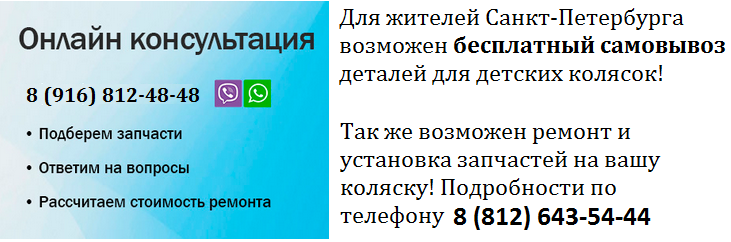 ремонт колясок в Санкт-Петербурге