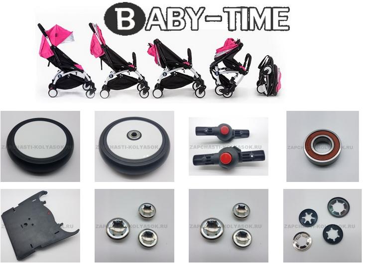 запчасти для детских колясок baby time