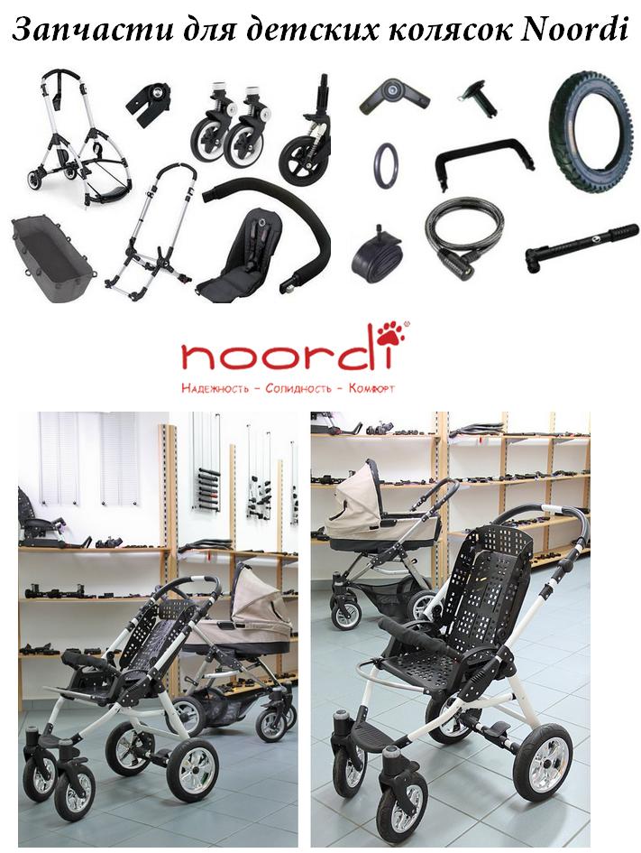запчасти для детских колясок noordi
