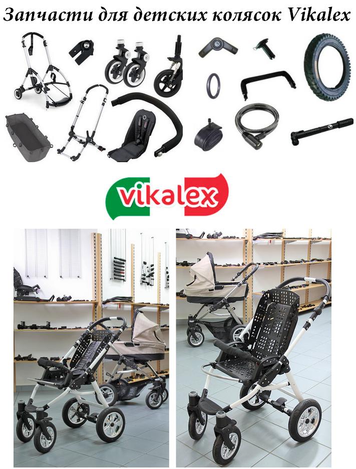 запчасти для детских колясок vikalex