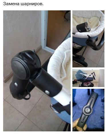 ремонт регулятора ручки коляски по высоте