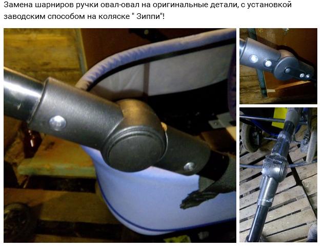 ремонт и установка шарнира для детской коляски