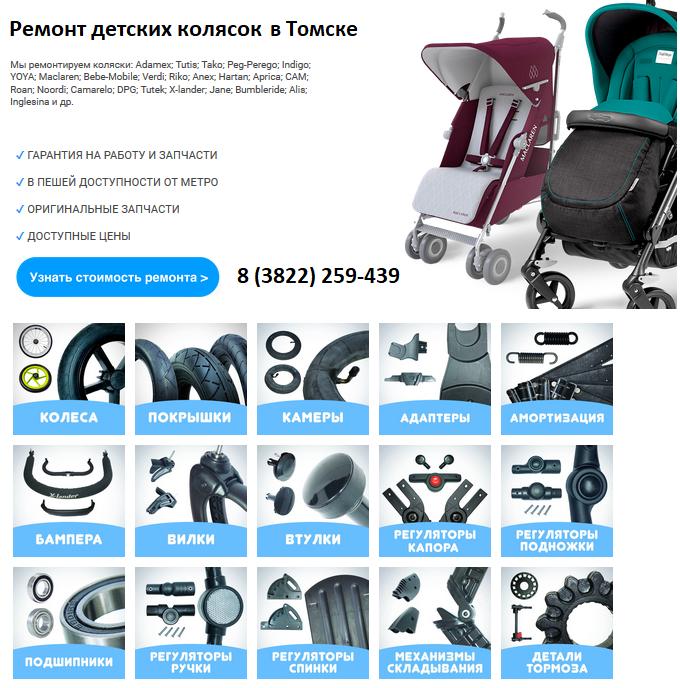 Ремонт детских колясок в городе Томск