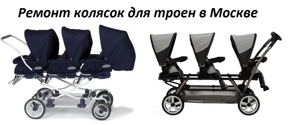 фото ремонта колясок для тройни
