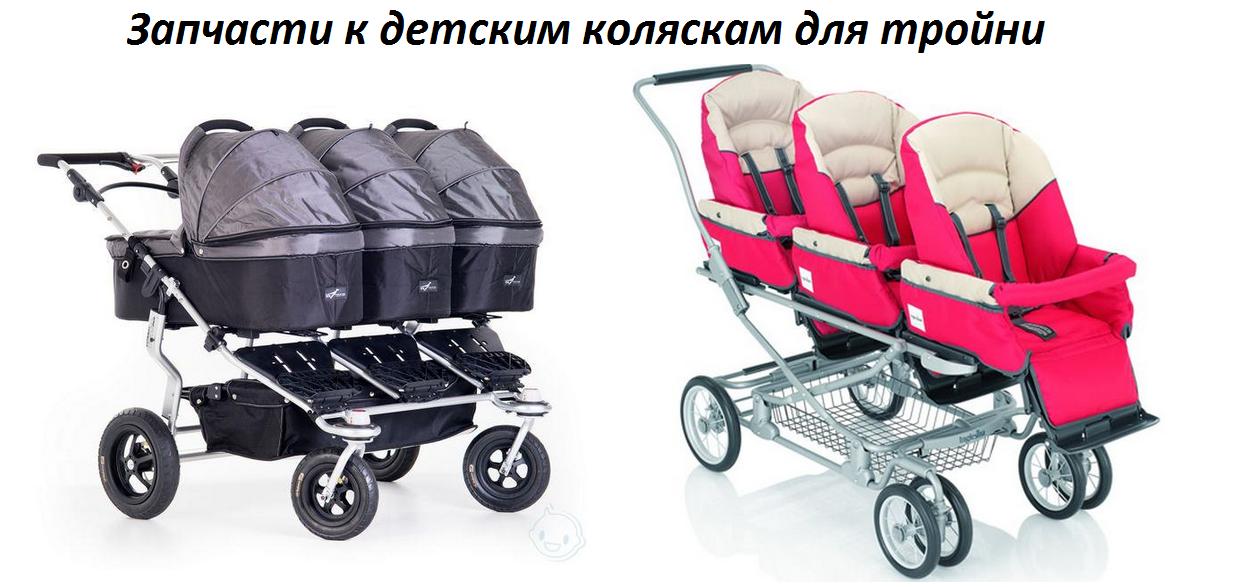 фото запчастей к коляскам для тройни
