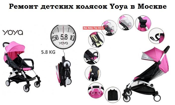 фото ремонта коляски Yoya