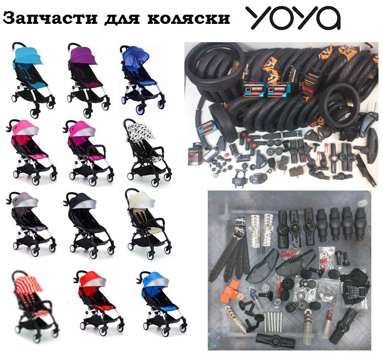 фото запчастей для коляски Yoya